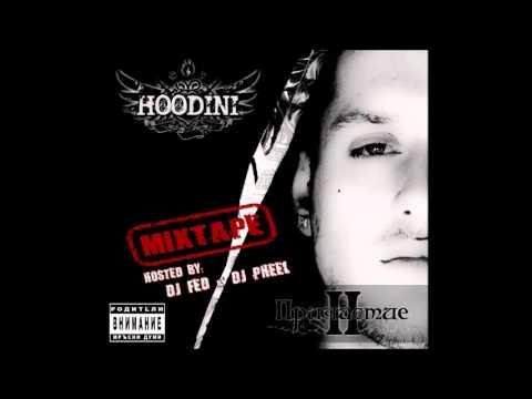 Hoodini - Outro (II Prichastie Album)