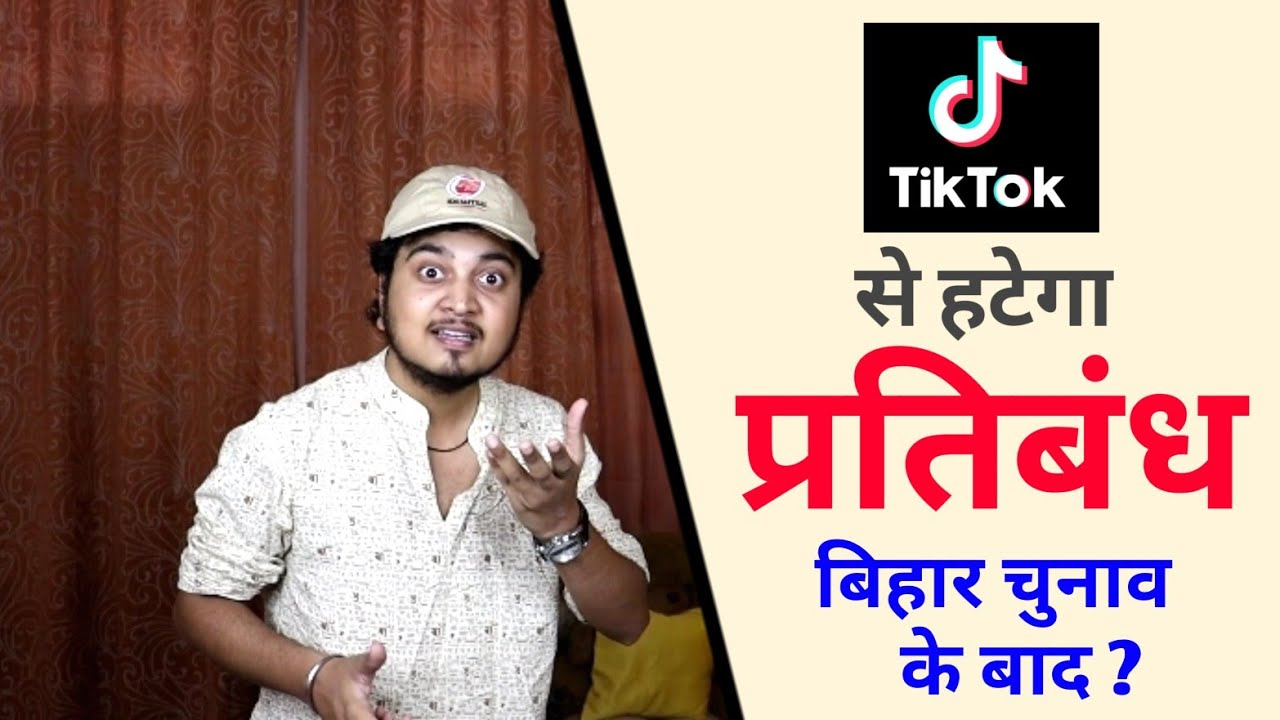TikTok App Coming Back in India after Bihar Elections ? 🔥| TikTok Bann in India