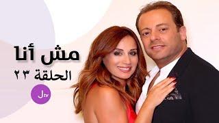 مش أنا الحلقة 23