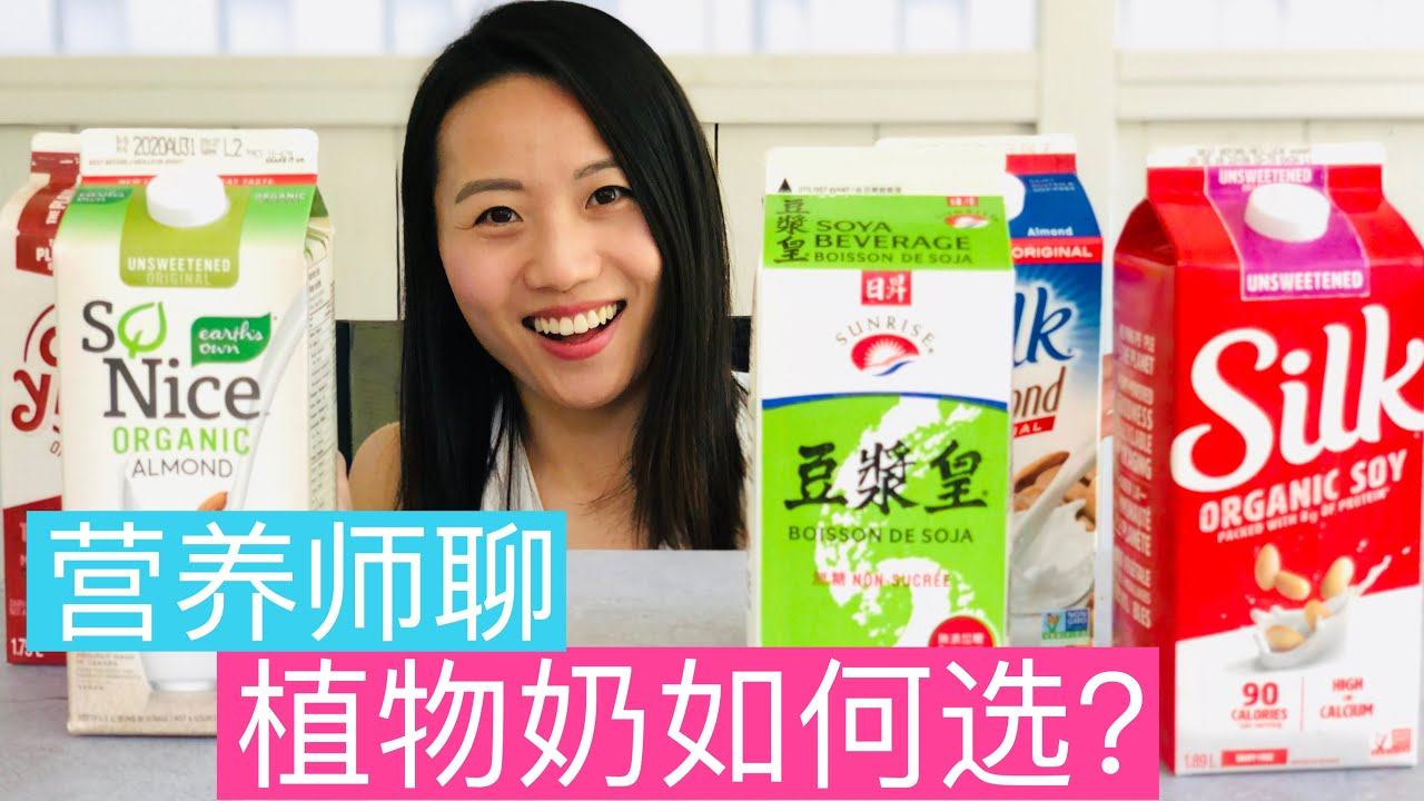 小心踩雷!【如何正确选购植物奶?】营养师分析植物奶营养价值的区别 | 杏仁奶低卡?自制豆浆和坚果奶更健康?豆奶,杏仁奶,燕麦奶等口味测评 How to choose plant-based milk?