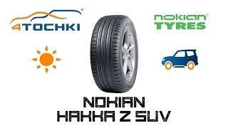 Летняя шина Nokian Hakka Z SUV на 4 точки. Шины и диски 4точки - Wheels & Tyres 4tochki(Летняя шина Nokian Hakka Z SUV на 4 точки. Шины и диски 4точки - Wheels & Tyres 4tochki Летняя автошина Nokian Hakka Z SUV для современн..., 2016-03-11T11:51:51.000Z)