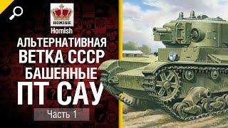Башенные ПТ САУ - Альтернативная Ветка СССР - Часть 1 - от Homish [World of Tanks]