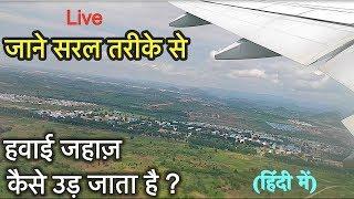 हवाई जहाज़ कैसे उड़ता और उतरता है |How Airplane/Aeroplane  can Fly ?| IN HINDI