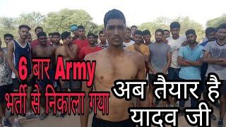 ऐसा क्या किया यादव जी ने जो चेस्ट बन गया / Army chest exercise , Army physical, Viru Fouji defence