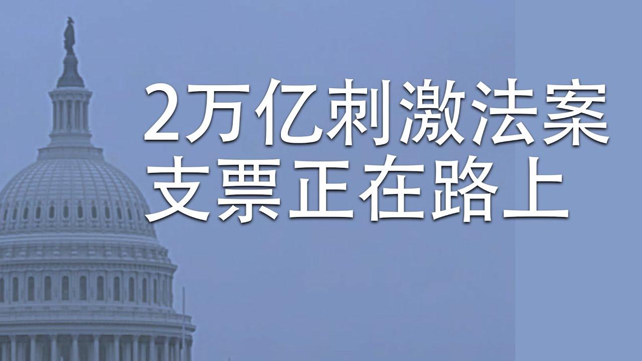 国会正式通过2万亿刺激法案,直升飞机开始撒钱,我的支票在哪里