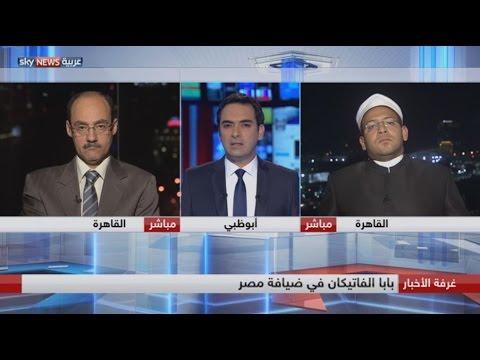 بابا الفاتيكان في ضيافة مصر