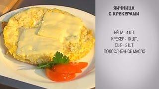 Яичница / Яичница с крекерами / Яичница с сыром / Яичница рецепт