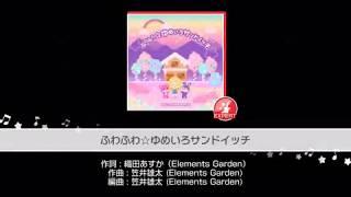 BanG Dream! - Girl's Band Party : Fuwa Fuwa Yumeiru Sandwich…