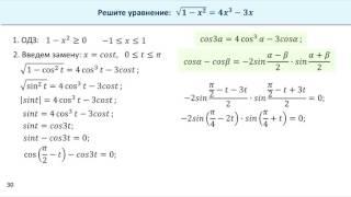 Решение иррационального уравнения с помощью тригонометрической замены