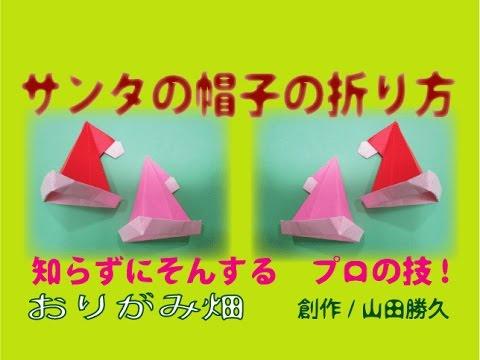 ハート 折り紙 サンタクロース 折り紙 作り方 : youtube.com
