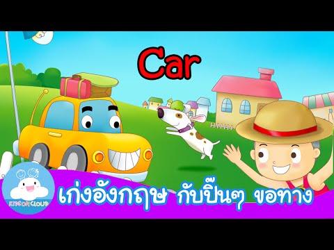 เก่งอังกฤษกับ ปิ๊น..ปิ๊น..ขอทาง EP.01 รถยนต์ : car by KidsOnCloud