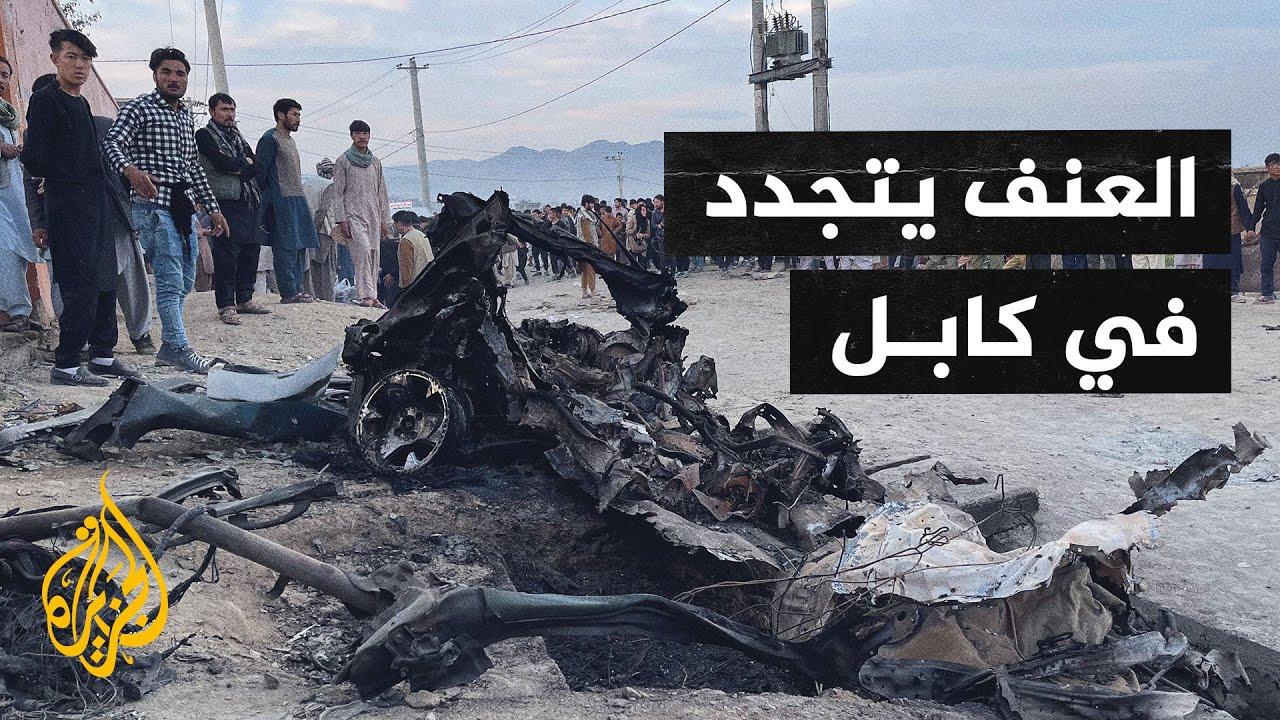 تفجير يستهدف مدرسة في كابل واتهامات متبادلة بين الحكومة وطالبان  - نشر قبل 2 ساعة