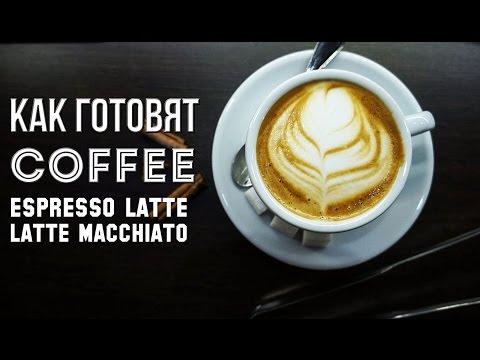 Как готовят кофе /Я БАРИСТА! #Конкурс Саши Спилберг