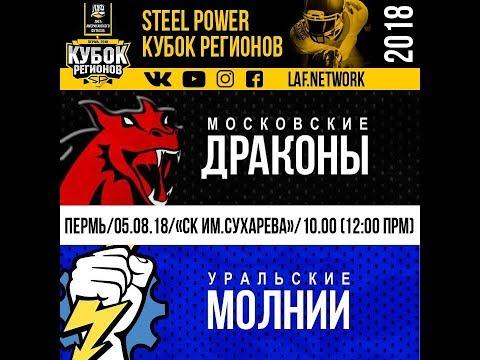 Видео: LAF Network | «Steel Power - Кубок Регионов ЛАФ» | Драконы - Молнии 05.08.2018 Пермь