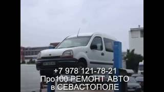 Renault ремонт ходовой. Ремонт подвески автомобиля рено в Севастополе