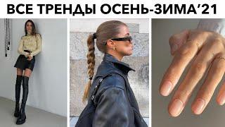 ВСЕ ТРЕНДЫ ОСЕНЬ ЗИМА 2021 Одежда Аксессуары Волосы Ногти