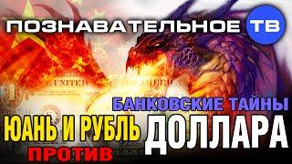 Банковские тайны: Юань и рубль против доллара (Познавательное ТВ, Дмитрий Еньков)