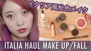 【English subs】イタリア購入品で秋色メイク♡ITALIA HAUL MAKE UP/FALL KIKO COSMETICS