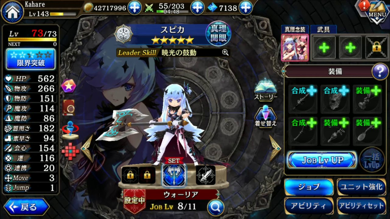The Alchemist Code  new units released on March 29 2018