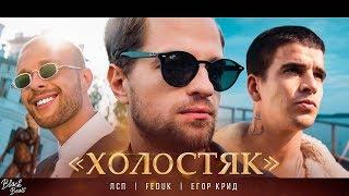 ЛСП, Feduk, Егор Крид – Холостяк (Премьера клипа 2018)