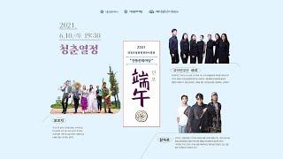 "[Live] 2021 대전무형문화재전수회관 ""…"