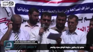 مصر العربية   معلمو غزة يطالبون حكومة التوافق بصرف رواتبهم
