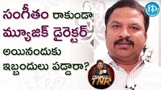RP Patnaik About His Struggles To Became A Music Director || Frankly With TNR