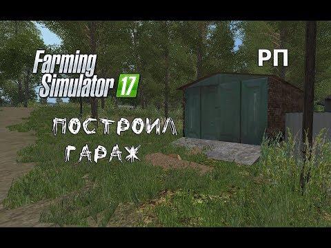 [ РП ] Farming Simulator 17 ПОСТРОИЛ ГАРАЖ