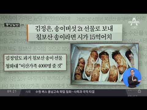 김진의 돌직구쇼 - 9월 21일 신문브리핑   김진의 돌직구쇼