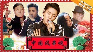 《歌手》音乐串烧: 霸气中国风  Selection of Singer 2018【歌手官方频道】