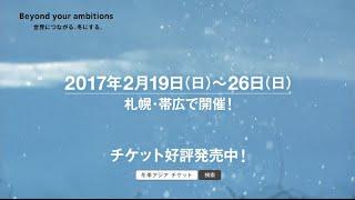 2017冬季アジア札幌大会CM「いつものゲレンデから」篇 15秒
