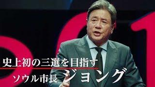 《ソウル市長》それは大統領と並ぶ韓国社会の支配者。 正義を捨てた者だ...