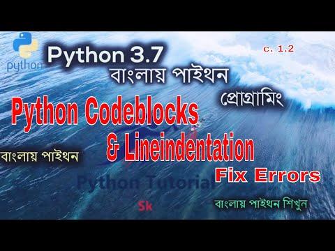 python programming Bangla code block & line indentation  fix error Bangla tutorial পাইথন প্রোগ্রামিং thumbnail