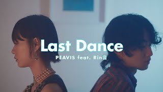 PEAVIS - Last Dance feat. Rin音 (Official Video)