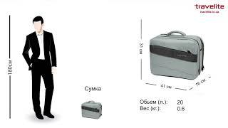Обзор чемоданов и дорожных сумок Travelite Kite Silver