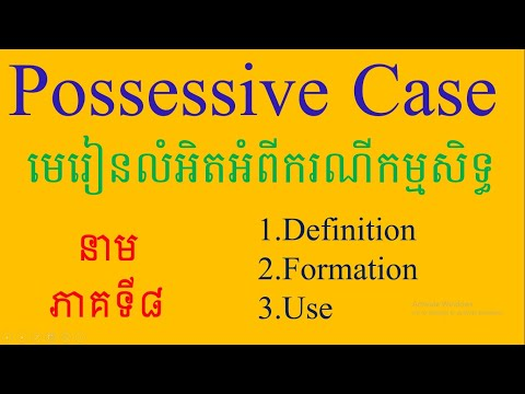Possessive Case . Definition, formation and use of the Possessive Case. ករណីកម្មសិទ្ធ