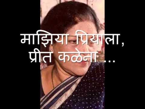 Majhiya Priyala Preet Kalena - Shobha Gurtu.wmv