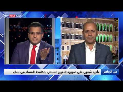 على وقع الاحتجاجات الشعبية.. السعودية تجلي رعاياها من لبنان  - 01:53-2019 / 10 / 20