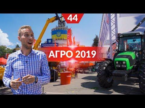 АГРО 2019. Тюнинг техники от ASP Group, робот Delaval, бороны Quivogne и другие технологии