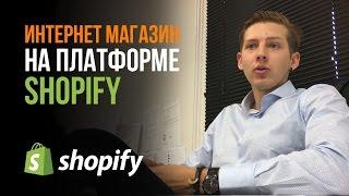Интернет магазин на платформе Shopify. Почему я выбрал Shopify?(, 2017-04-26T01:10:46.000Z)