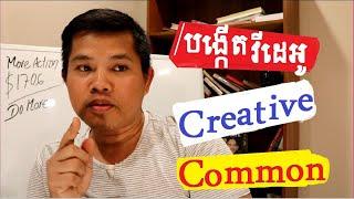 រៀនអំពី Creative Common Video Youtube