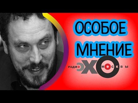 💼 Максим Шевченко | радиостанция Эхо Москвы | Особое мнение | 25 апреля 2017