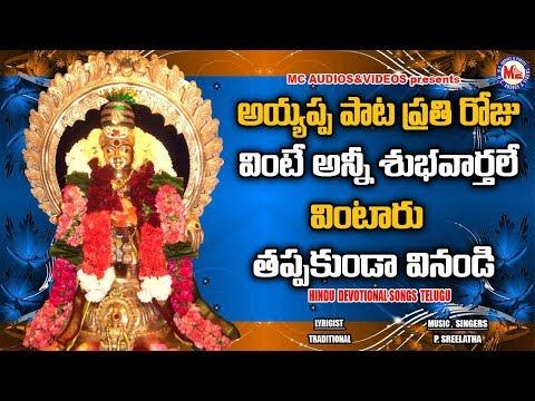 sree-dharma-sastha-ashtothara-satha-namavali-|-lord-ayyappa-swamy-telugu-devotional-songs