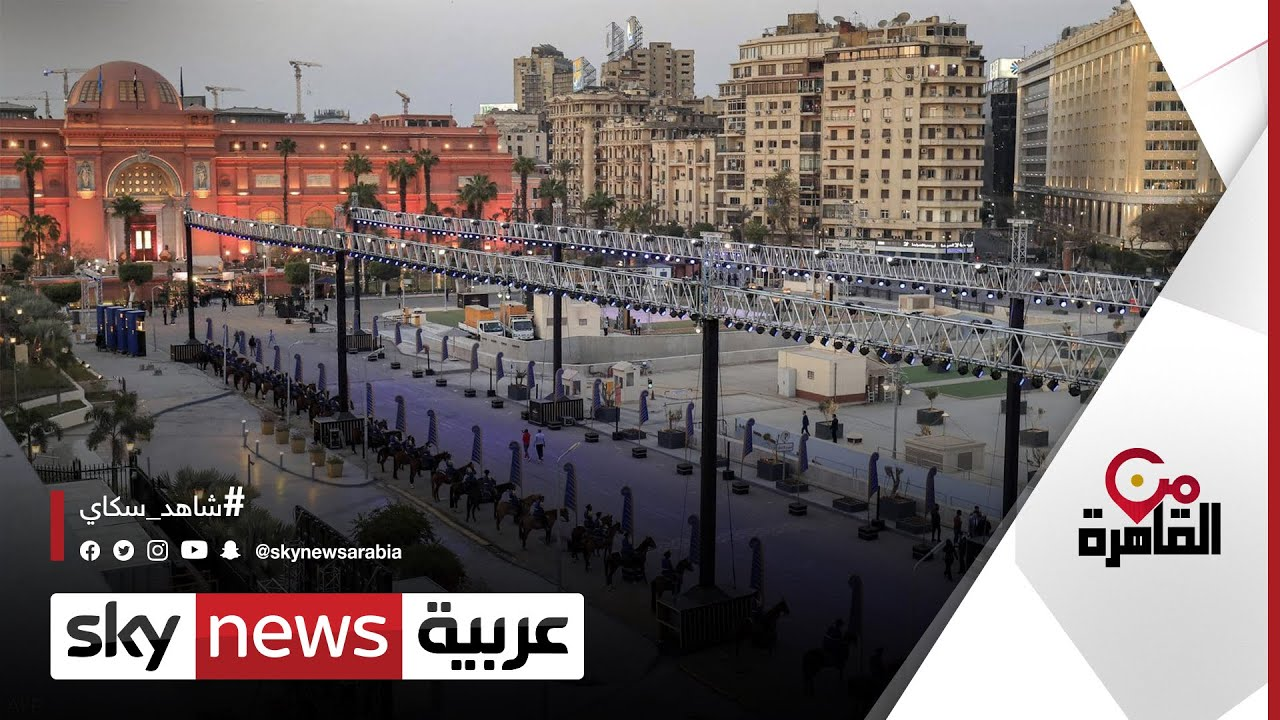 كواليس التحضير لموكب المومياوات الملكية | #من_القاهرة  - نشر قبل 44 دقيقة