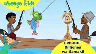EPISODE NZIMA: Bilionea wa Samaki | Ubongo Kids | Katuni za Elimu kwa Kiswahili