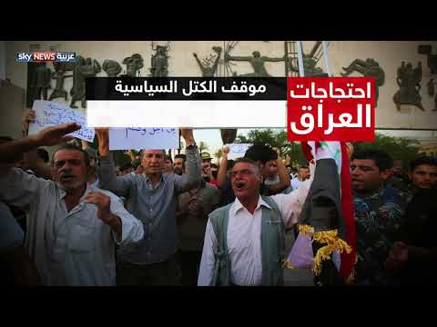 احتجاجات العراق.. موقف الكتل السياسية  - نشر قبل 8 ساعة