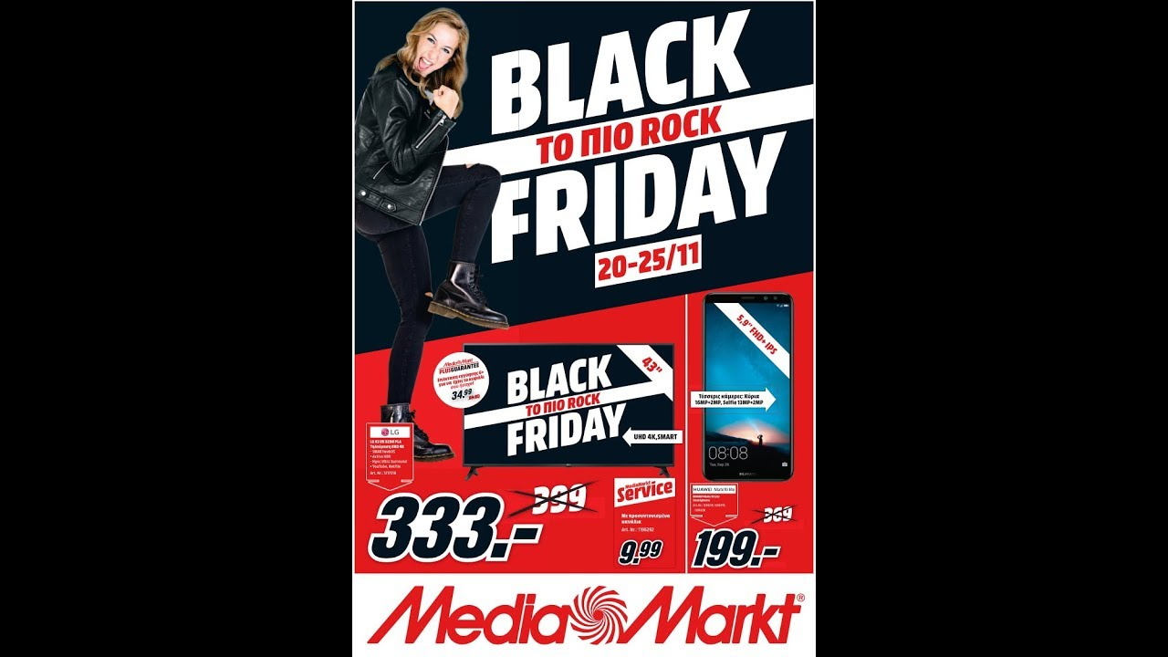 Media Markt 20 25 11 2018 Black Friday Fylladio Ekptwsewn Youtube