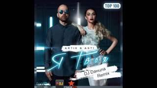 Artik & Asti – Я твоя (DJ Daнuла Remix)(Djfm media Group)