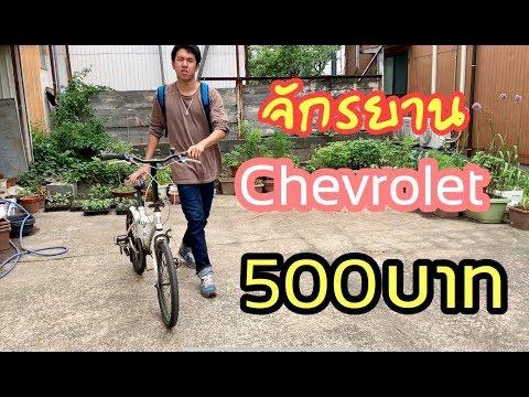 รีวิวจักรยานมือสอง ราคา 500 บาทขี่ดีมากจนลืมเอาขาตั้งขึ้น🤣