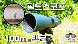 독일제 고배율 망원경(필드스코프) OPTOLYTH® C…